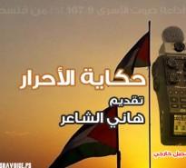 الحلقة السابعة الاسير المحرر محمد طويل