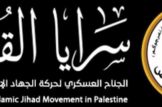 الإعلام الحربي لـ سرايا القدس