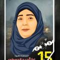 عميدة الأسيرات لينا أحمد صالح الجربوني 43 عاماً