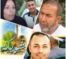 الاحتلال يحتجز أفراد عائلة نعالوة بظروف مأساوية