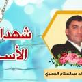 الشهيد رائد عبدالسلام الجعبري