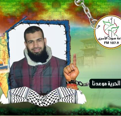 الأسير أحمد الأطرش