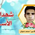 الشهيد محمد عدوان