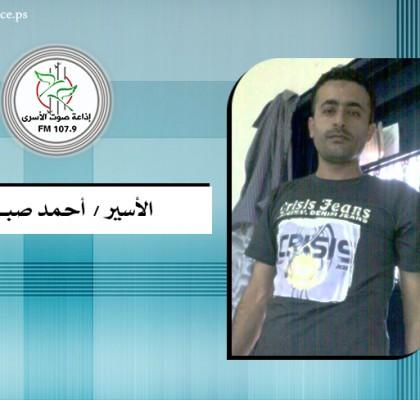 الأسير أحمد صبح