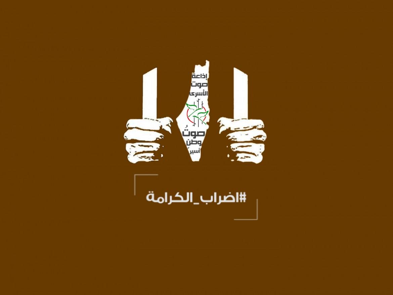 #اضراب_الكرامة