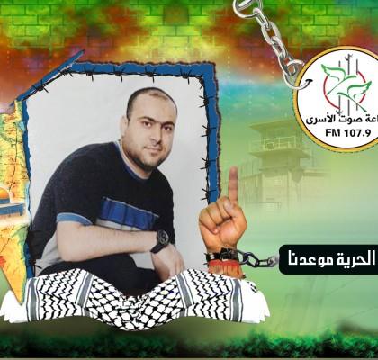 الأسير محمد جرادات
