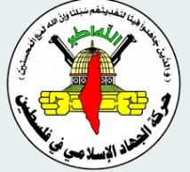 شعار الجهاد