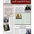 زاوية إذاعة صوت الأسرى في صحيفة الوسيط