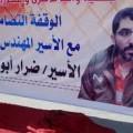 وقفة تضامنية مع الأسير أبو سيسي بجباليا