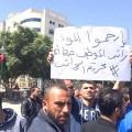 صورة تعبيرية بعد خروج موظفين السلطة الفلسطينية في ساحة السرايا وسط غزة