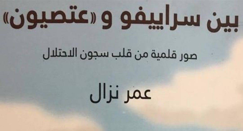 عنوان الكتاب الذي اصدره الصحفي والاسير المحرر عمر نزال