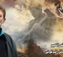 نائل البرغوثى - القائد الأممى