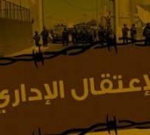 الاحتلال يصدر 19 أمر اعتقال إداري لأسرى
