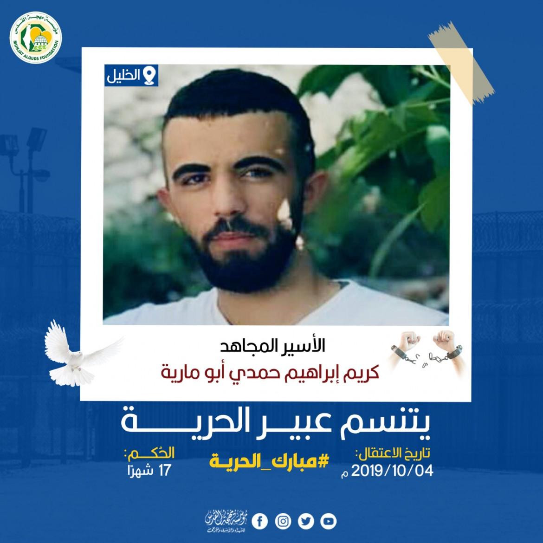 الأسير المجاهد كريم إبراهيم حمدي أبو مارية
