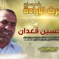 انتصار القيادي طارق قعدان بعد إضراب عن الطعام دام 88 يوما