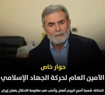 الاستاذ زياد النخالة الامين العام لحركة الجهاد الاسلامي في فلسطين