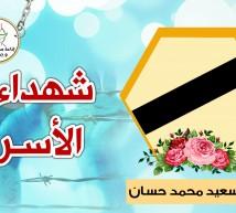 الشهيد فواز سعيد محمد حسان