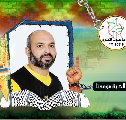 الأسير إبراهيم إبراهيم