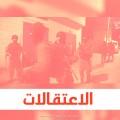 قوات الاحتلال تداهم وتعتقل المواطنين الفلسطينين في الضفة المحتلة