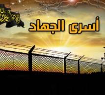 اسرى الجهاد الاسلامي داخل سجون الاحتلال الصهيوني