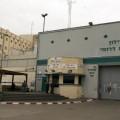 عيادة سجن الرملة