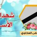 الشهيد مصطفى العكاوي