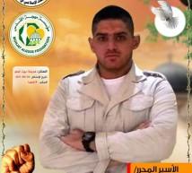 الأسير حسن شوكة يتنسم عبير الحرية