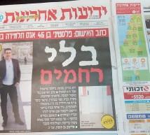 صحيفة إسرائيلية