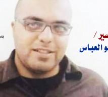 الأسير أحمد أبو العباس