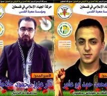 الأسيران ثائر حلاحلة وسيف أبو عامر