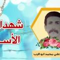 الشهيد علي محمد توفيق ابو الرب