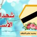 الشهيد محمد عامر الجلاد