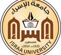 جامعة الإسراء