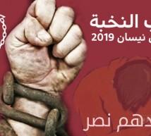 اضراب 2019
