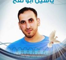الأسير ياسين أبو لفح
