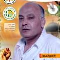 الاسير المحرر إبراهيم أحمد أسعد أبو العز