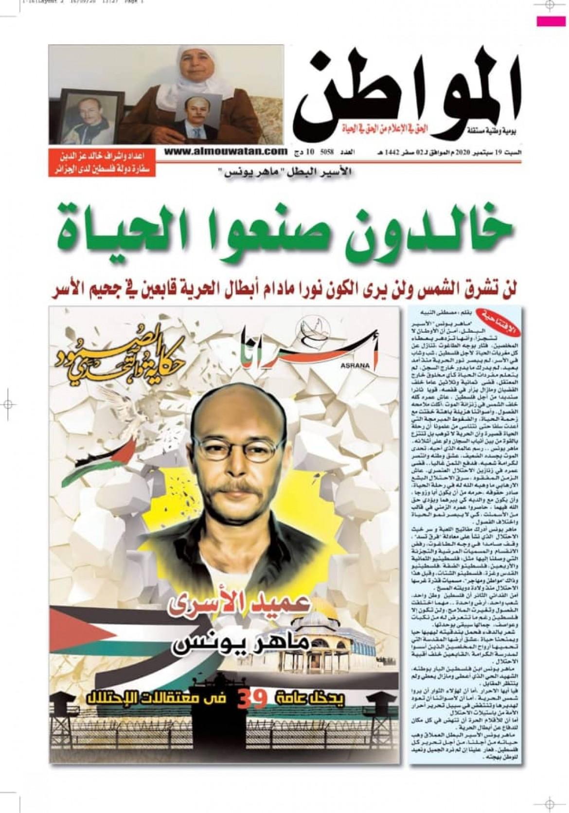 صحيفة الوطن الجزائرية