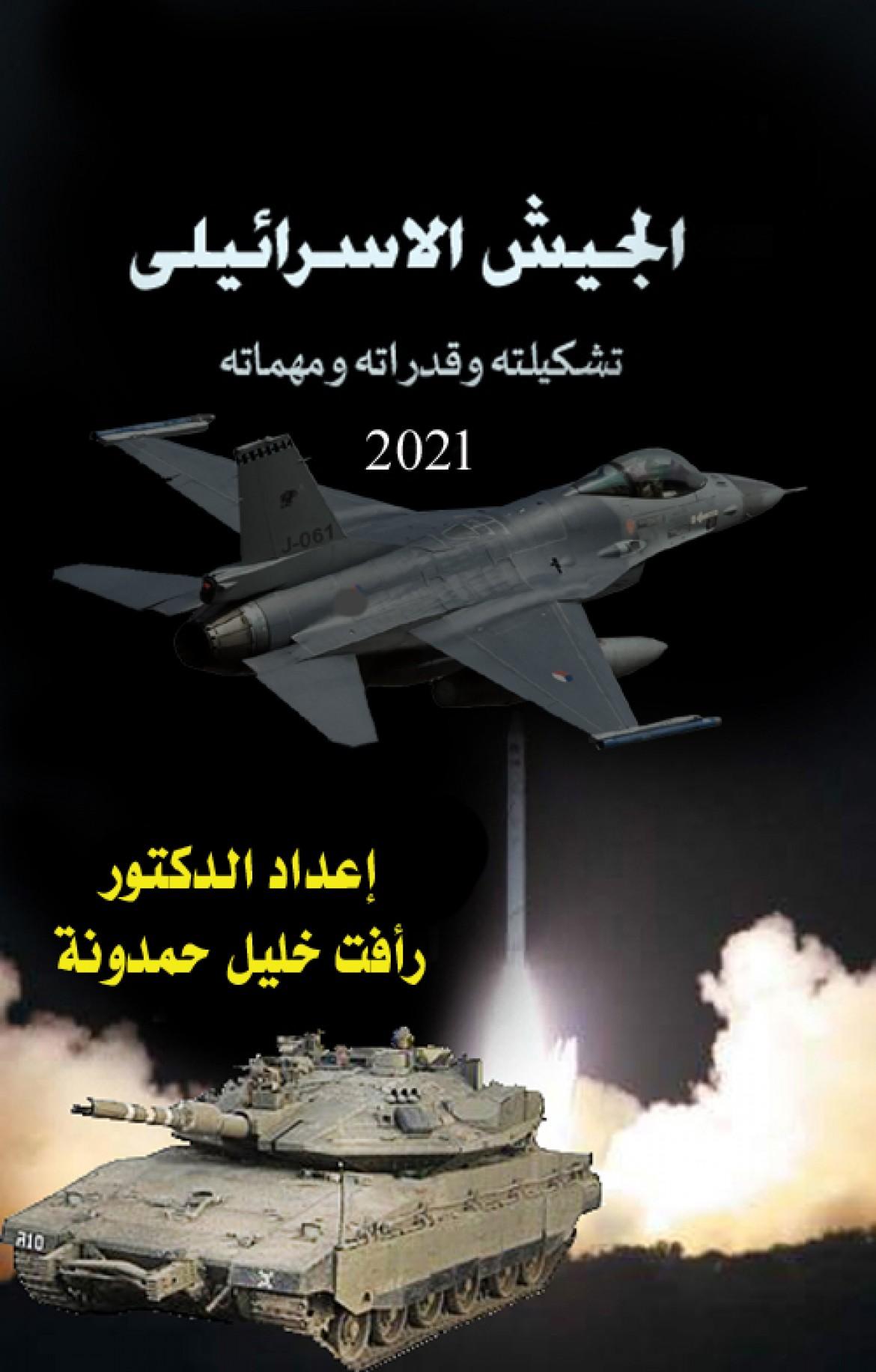 غلاف الجيش 2021