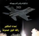 طالع دراسة / الجيش والأمن فى اسرائيل - 2021