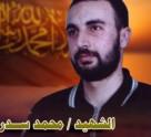 """الشهيد القائد """"محمد سدر"""".. أسطورة الجهاد ومهندس السرايا"""