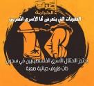 شهادات حية للأسرى الذين خاضوا اضراب الكرامة توثق انتهاكات الاحتلال