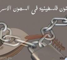 فنون فلسطينية فى السجون الاسرائيلية