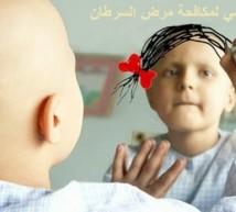 اليوم العالمي لمكافحة مرض السرطان