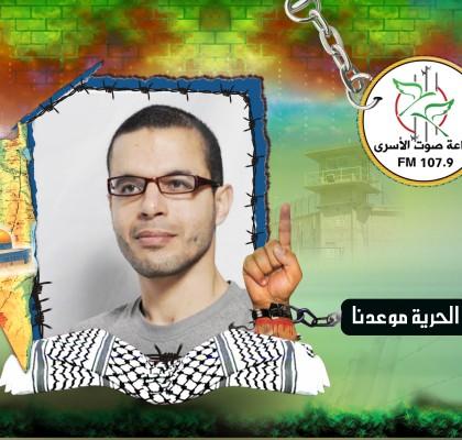 الأسير محمد عرندس
