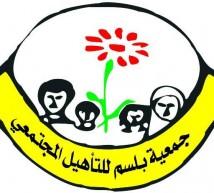 جمعية بلسم للتأهيل المجتمعي