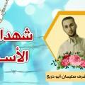 الشهيد أشرف سليمان أبو ذريع