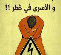 اضراب خطر