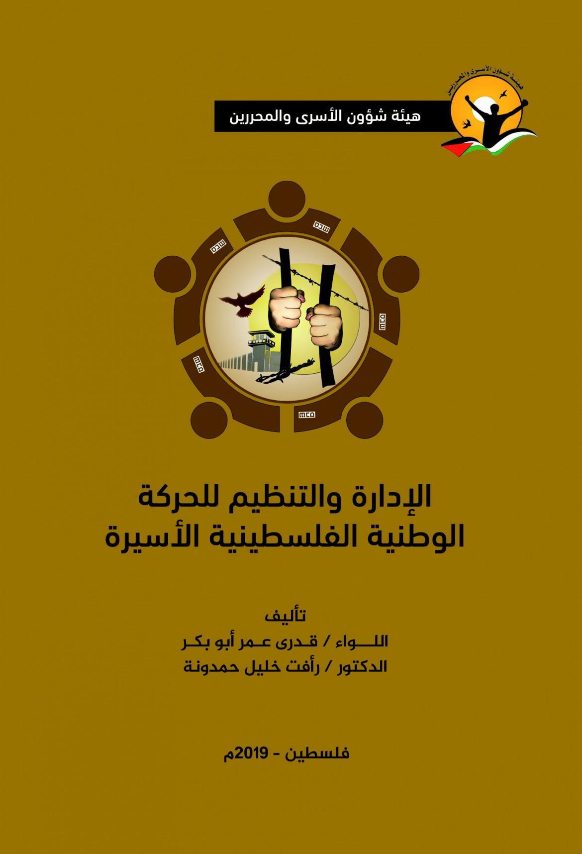 غلاف كتاب الإدارة والتنظيم للحركة الأسيرة للكاتبين اللواء قدرى ابو بكر والدكتور رأفت حمدونة