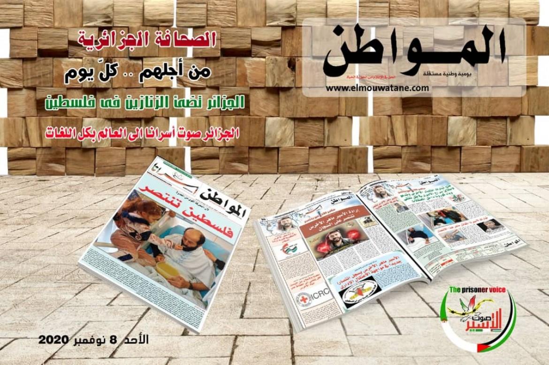 صحيفة المواطن الجزائرية