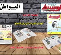 صحيفتي المواطن والوسيط الجزائرية